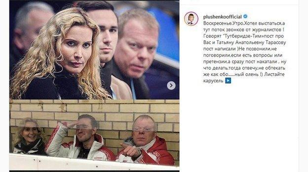 Пост Евгения Плющенко.