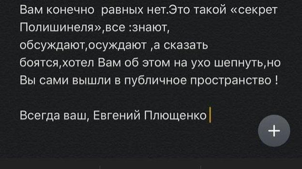 Заявление Евгения Плющенко.
