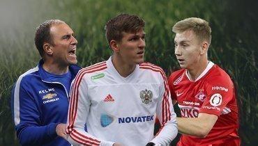Кирилл Новиков, Александр Соболев, Наиль Умяров.