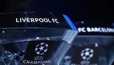 Лига чемпионов-2019/20. Жеребьевка 1/8 финала