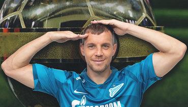 Артем Дзюба— лучший футболист России-2019!