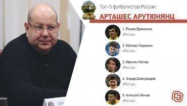 Как голосовал президент «Ростова» Арташес Арутюнянц при определении лучшего игрока России