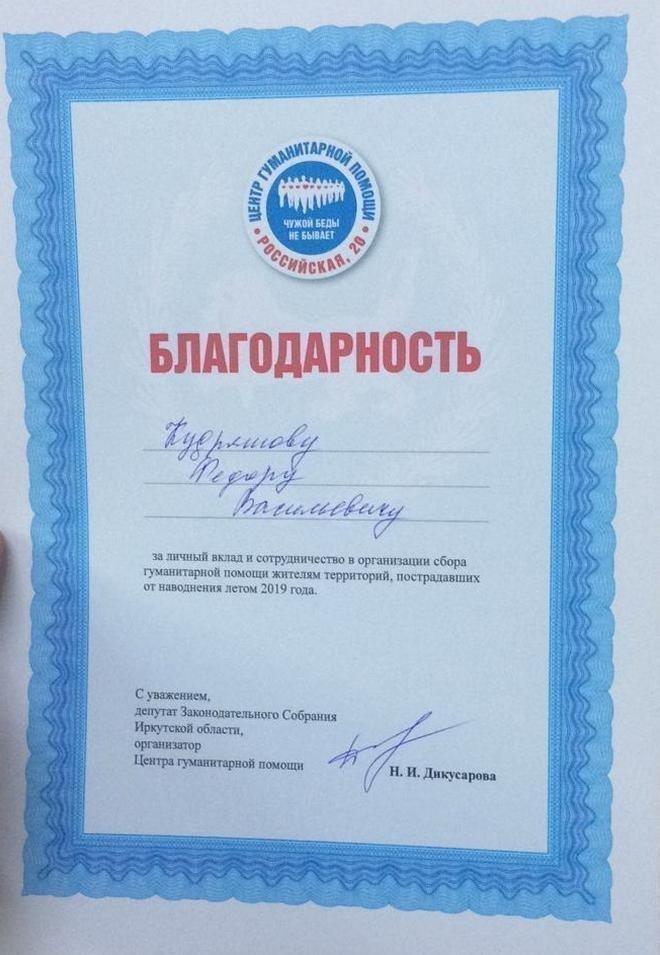 Благодарность Федору Кудряшову.
