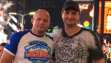 Федор Емельяненко (слева) иЭдгард Запашный.