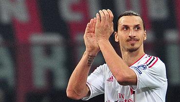 «Милан» анонсировал подписание Ибрагимовича