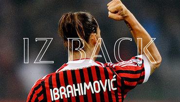 Ибрагимович вернулся в «Милан»