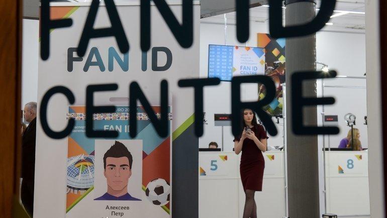 Центр Fan-ID вСанкт-Петербурге. Фото AFP