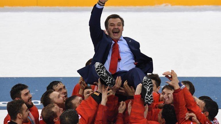 2018 год. Олег Знарок празднует скомандой победу наОлимпиаде.