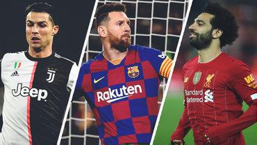 Лица чемпионатов Италии, Испании иАнглии— Криштиану Роналду («Ювентус»), Лионель Месси («Барселона») иМохамед Салах («Ливерпуль»).