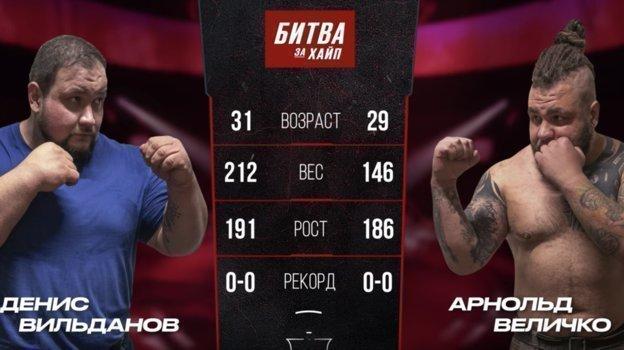 Денис «Папа» Вильданов vs Арнольд Величко.