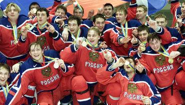 4января 2002 года. Сборная России— чемпион мира.
