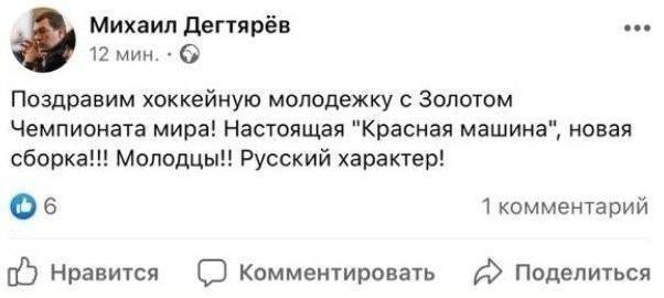 Страница Михаила Дегтярева.