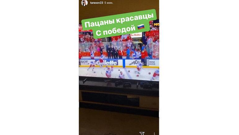 Instagram Дмитрия Тарасова.
