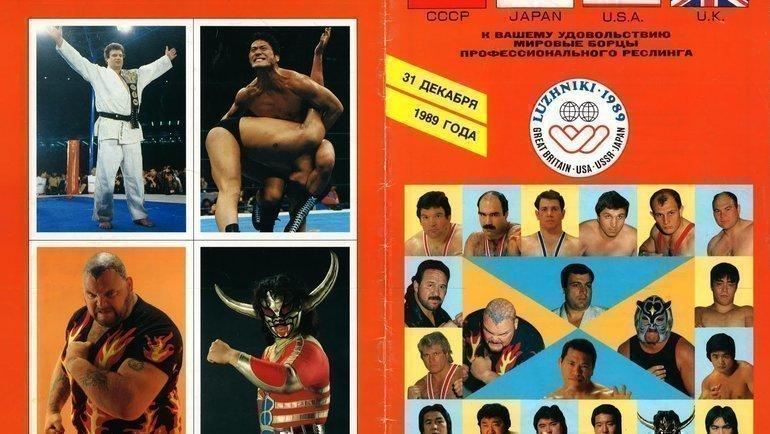 Программка рестлинг-шоу, которое прошло вМоскве в1989 году вМоскве. Фото https://vk.com/wrestling_home