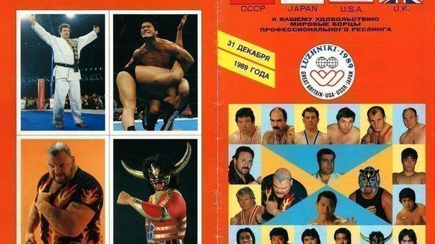 Программка рестлинг-шоу, которое прошло в Москве в 1989 году в Москве. Фото https://vk.com/wrestling_home