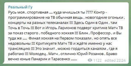 Telegram-канал Дмитрия Губерниева.