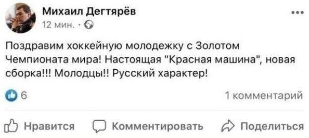 Facebook Михаила Дегтярева.