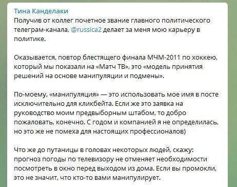 Telegram-канал Тины Канделаки.