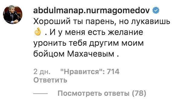 Комментарий Абдулманапа Нурмагомедова. Фото Instagram