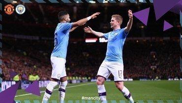 «Манчестер Сити» обыграл «Манчестер Юнайтед» вКубке лиги