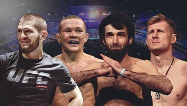 (слева направо) Хабиб Нурмагомедов, Петр Ян, Забит Магомедшарипов, Александр Волков.