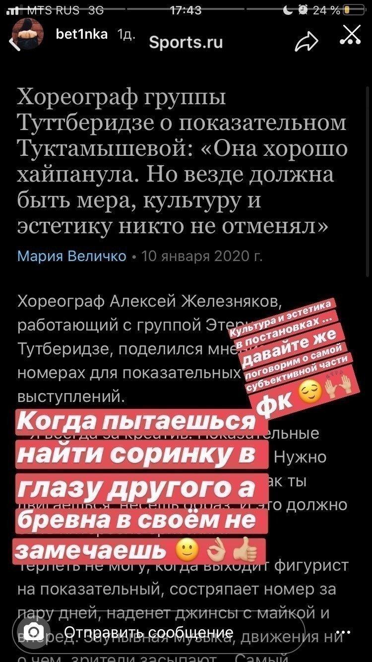 Instagram Бетины Поповой.
