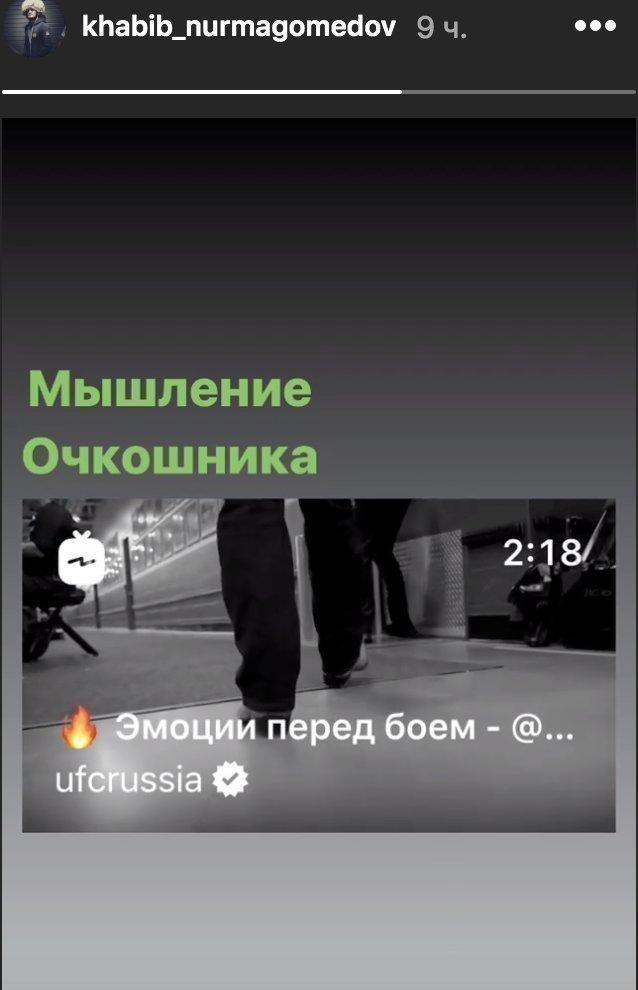 Хабиб Нурмагомедов высмеял соперника Макгрегора. Фото Instagam Хабиба