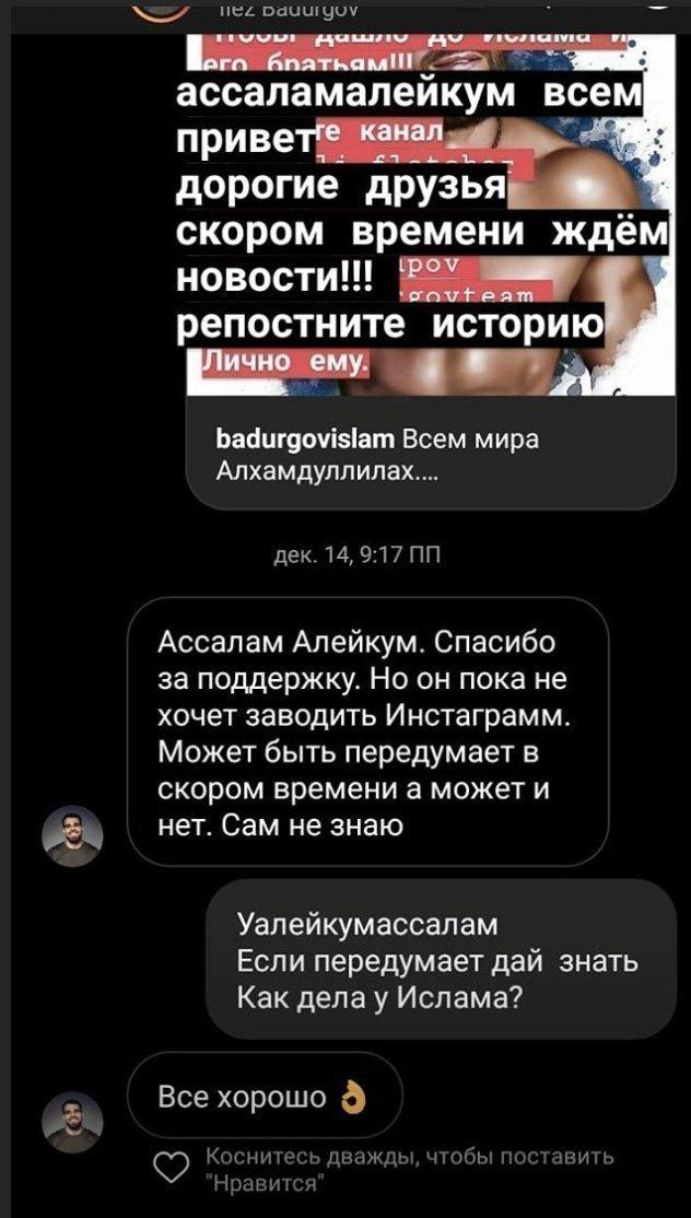 Переписка сИлезом Бадурговым вInstagram.