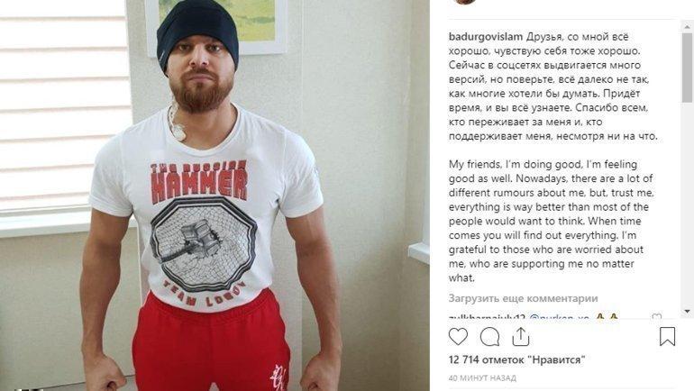 Instagram Ислама Бадургова.