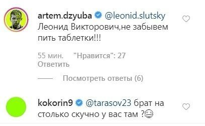 Instagram Леонида Слуцкого.