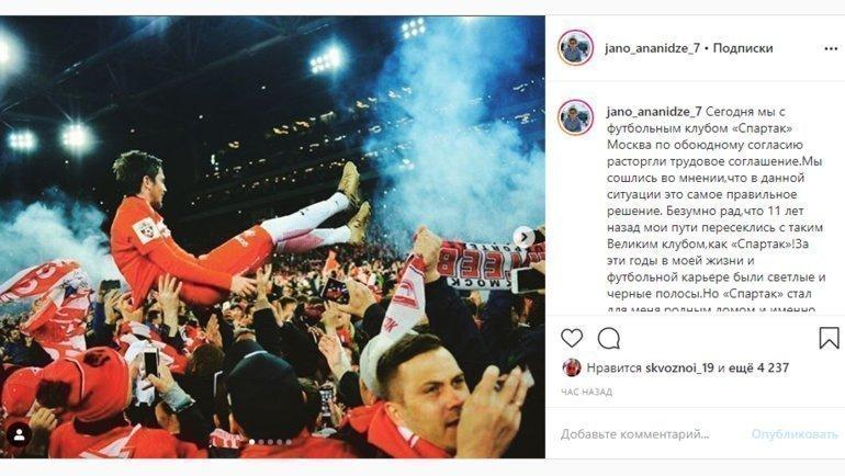 Джано Ананидзе: «Спартак» навсегда останется в моем сердце» - Спорт-Экспресс