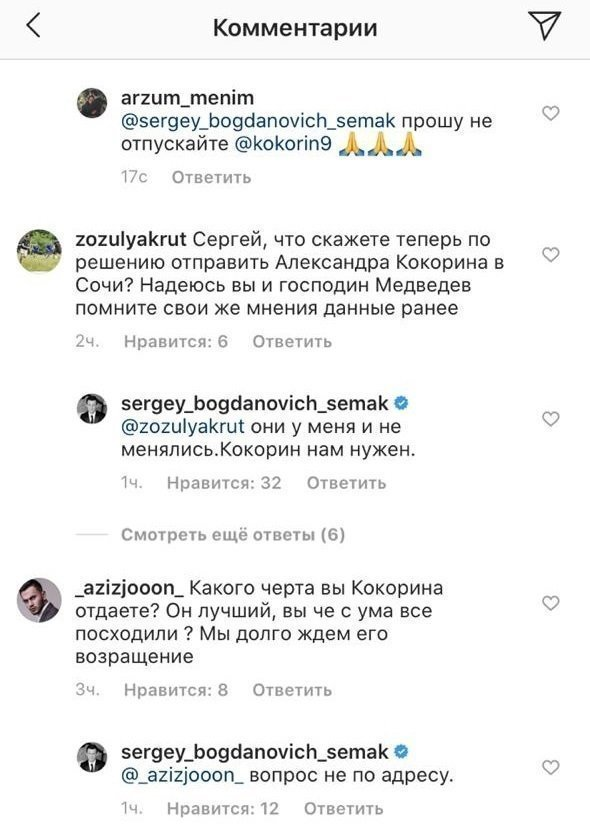 Instagram Семака. Фото Instagram
