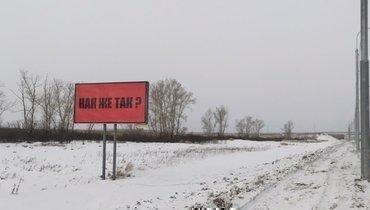 Три билборда «Енисея»: болельщики недовольны возможным увольнением Газзаева