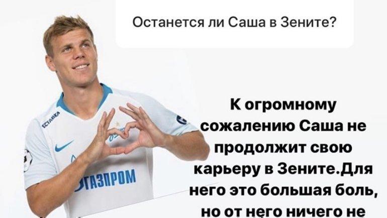 Instagram Дарьи Вилатовой.