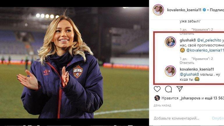 Новый пост Ксении Коваленко. Вкомментариях отметился Денис Глушаков. Фото instagram.com