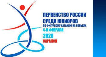 ВСаранске прошла жеребьевка юниорского Первенства России пофигурному катанию.