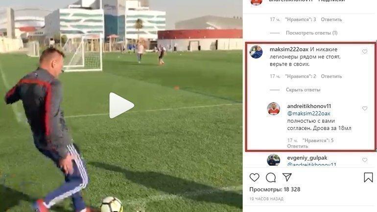 Андрей Тихонов побеседовал сболельщиком вInstagram. Фото instagram.com