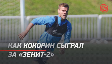 Как Кокорин сыграл за «Зенит-2»