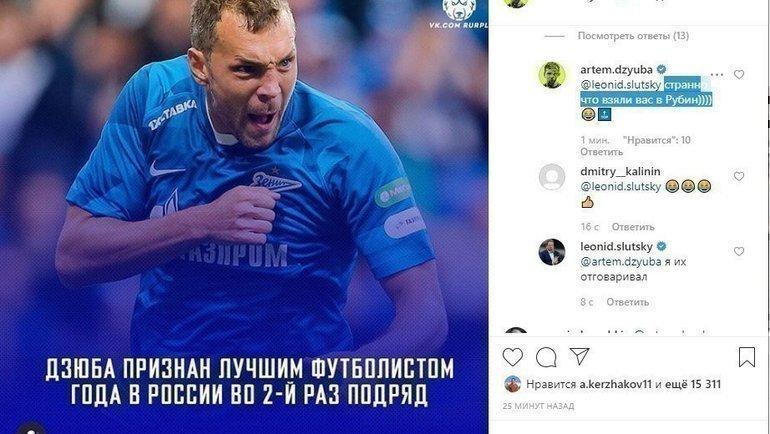 Дзюба ответил напоздравление Слуцкого. Фото instagram.com