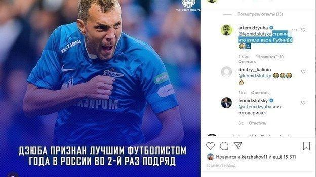 Дзюба ответил на поздравление Слуцкого. Фото instagram.com