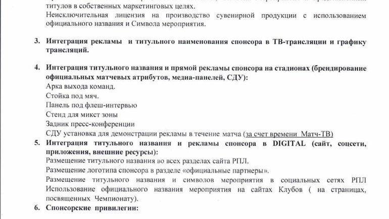 Письмо премьер-лиги клубам. Фото Telegram-канал Ivanov.