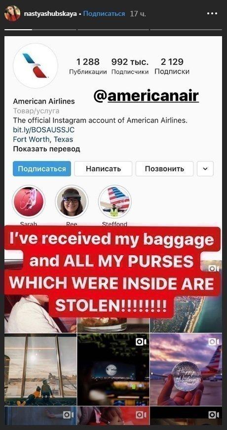 Instagram Анастасии Шубской.