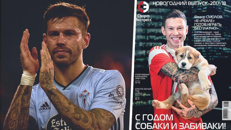 Вдекабре 2017 года Федор Смолов мечтал о «Реале» (обложка новогоднего выпуска «СЭ»— справа), ввоскресенье онпостарается обыграть его всоставе «Сельты».