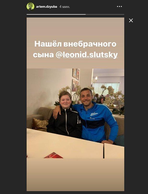 Артем Дзюба (справа) пошутил над Леонидом Слуцким. Фото instagram.com