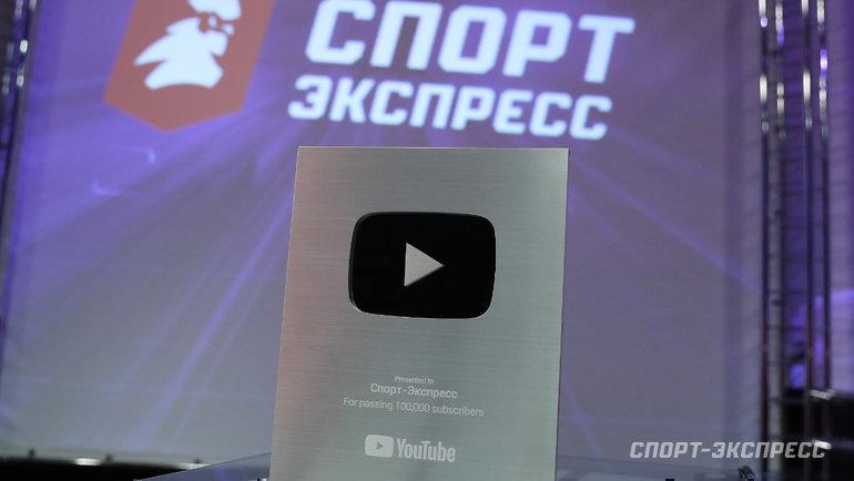 """Награда YouTube. Фото """"СЭ"""""""