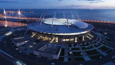 «Газпром-Арена».