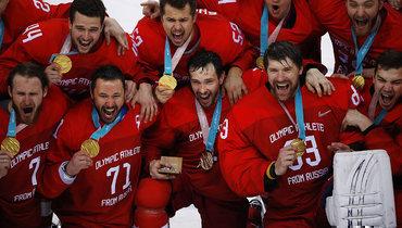 «Красная машина» стала золотой! Два года победе над Германией вфинале ОИ-2018