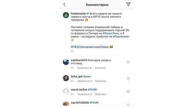 """Безрадостные комментарии болельщиков. Фото """"СЭ"""""""