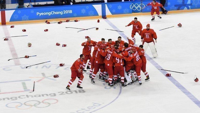 25февраля 2018. Пхенчхан. Россия— Германия— 4:3 ОТ. Радость российских хоккеистов. Фото Reuters