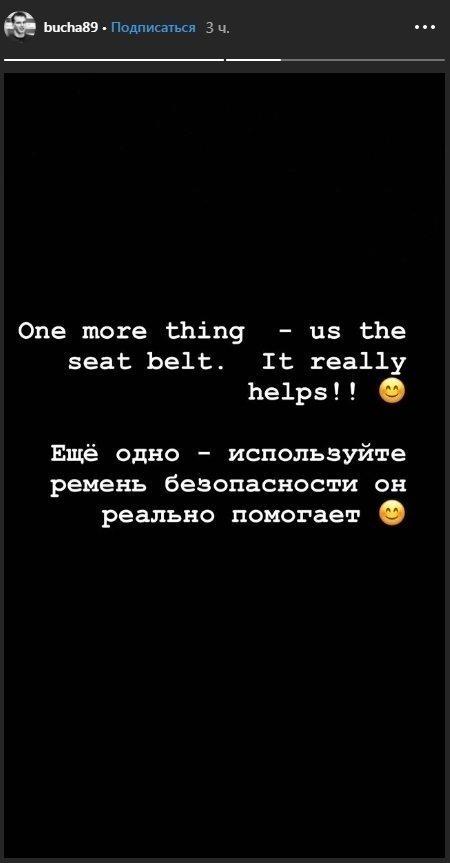 Павел Бучневич. Фото Instagram.